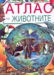 Атлас на животните (2003)