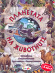 Планетата на животните (2003)