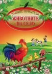 Животните на село (ISBN: 9789548615518)