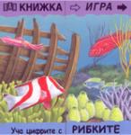 Книжка игра: Уча цифрите с рибките (2006)