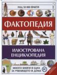 Фактопедия (2006)