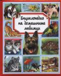 Енциклопедия на домашните любимци (2006)