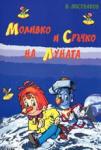 Моливко и Сръчко на Луната (2007)