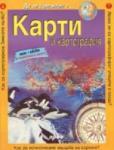 Карти и картография (2005)