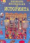 Великото изследване на историята (2005)