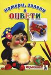 Играчките (ISBN: 9789544315825)