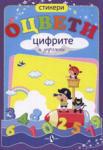 Оцвети цифрите и упражни (ISBN: 9789548261692)