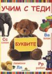 Учим с Теди буквите (2010)