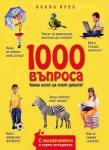 1000 въпроса: Какво искат да знаят децата? (ISBN: 9789549455519)