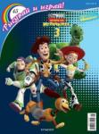 Играта на играчките 3 (ISBN: 9771314331005)