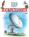 100 интересни неща за изобретенията (2012)