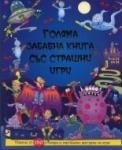 Голяма забавна книга със страшни игри (2012)