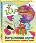 101 забавни задачи за умници на 5 - 6 години (ISBN: 9789544318475)