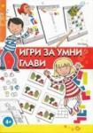 Игри за умни глави 4+ (ISBN: 9786191590056)