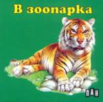 В зоопарка (2006)