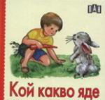 Кой какво яде (ISBN: 9789546576330)