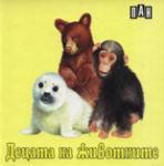 Децата на животните (2008)