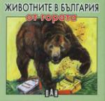 Животните в България от гората (2007)