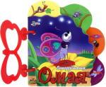 Пеперудката Омая (ISBN: 9789544318758)