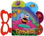 Пчеличката Бръмби (ISBN: 9789544318765)