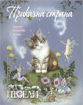 Приказна страна (2008)