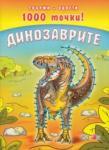 Динозаврите: Свържи и оцвети 1000 точки (2012)