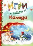 Игри и забава за Коледа (2012)