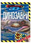 Динозаври (2009)