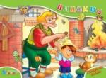 Пинокио - панорамна книжка (ISBN: 9789543612543)