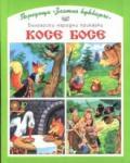 Косе Босе (2004)