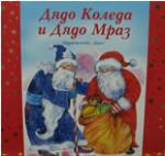 Дядо Коледа и Дядо Мраз (2006)