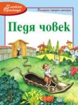 Педя човек (ISBN: 9789546252562)