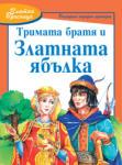 Тримата братя и златната ябълка (ISBN: 9789546252388)