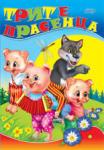 Трите прасенца (2008)