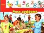 Учим цифрите (2008)