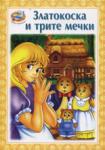 Златокоска и трите мечки (2006)