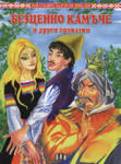 Безценно камъче и други приказки (2008)