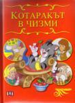 Приказно царство: Котаракът в чизми (2009)