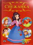 Приказно царство: Снежанка (2009)