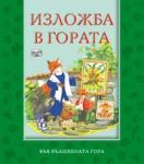 Изложба в гората (ISBN: 9789546253101)