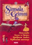 Simsala Grimm 1 (2003)