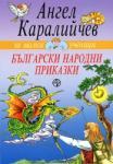 Български народни приказки (ISBN: 9789549688337)