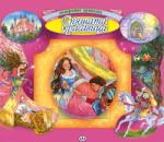Спящата красавица - панорамна приказка (ISBN: 9789549701401)