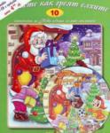 Вижте как греят елхите + CD (ISBN: 9789543750290)