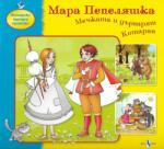 Мара Пепеляшка (ISBN: 9789548261661)