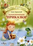 Български народни приказки с поуки (ISBN: 9789548261593)