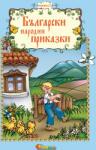 Български народни приказки Кн. 2 (2006)