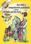 Али Баба и четирийсетте разбойника. Ali Baba and the forthy thieves (ISBN: 9789549537383)