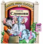Семейство Слонови (ISBN: 9789544318390)