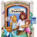 Семейство Лъвови (ISBN: 9789544318383)